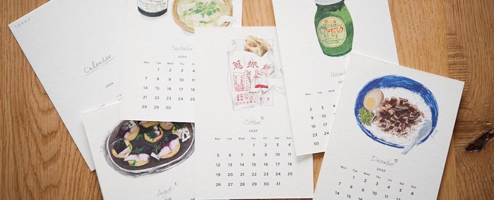 寫給台灣的情書。東京都立大學〈海鷗食堂〉