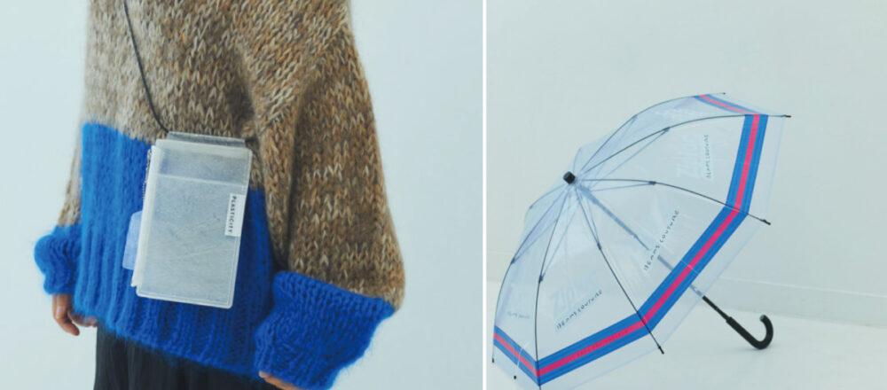 「廢棄材料」變身超進化時尚單品!必入手的4款設計-Hanako Taiwan