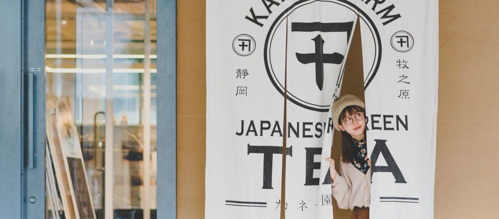 東京表參道的茶時尚!「金十農園」體驗令人難忘的茶品-Hanako Taiwan