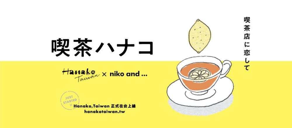 【期間限定】Hanako.Taiwan X niko and… 聯手打造昭和感日式喫茶店正式開張-Hanako Taiwan