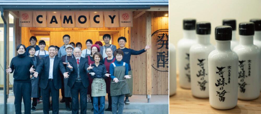 【岩手】發酵也能成為樂園的主題概念!「CAMOCY」善用各式發酵美味匯聚東北復興的堅強意念-Hanako Taiwan