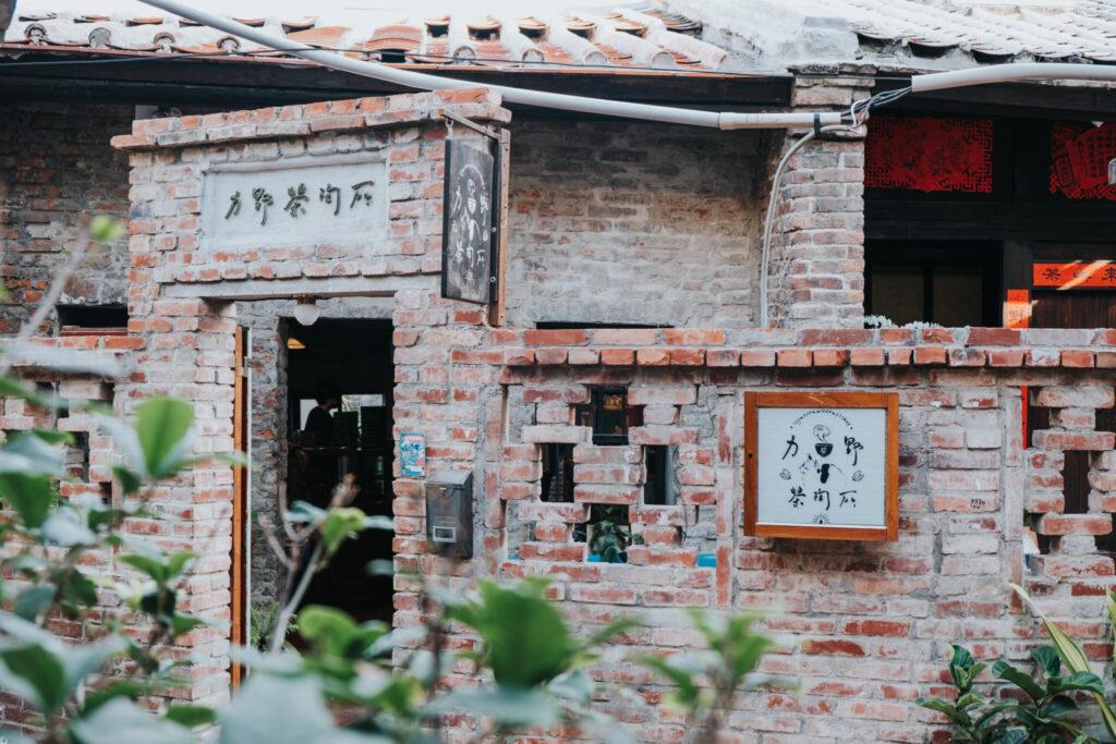 力野茶陶所位在九曲巷內的百年古厝