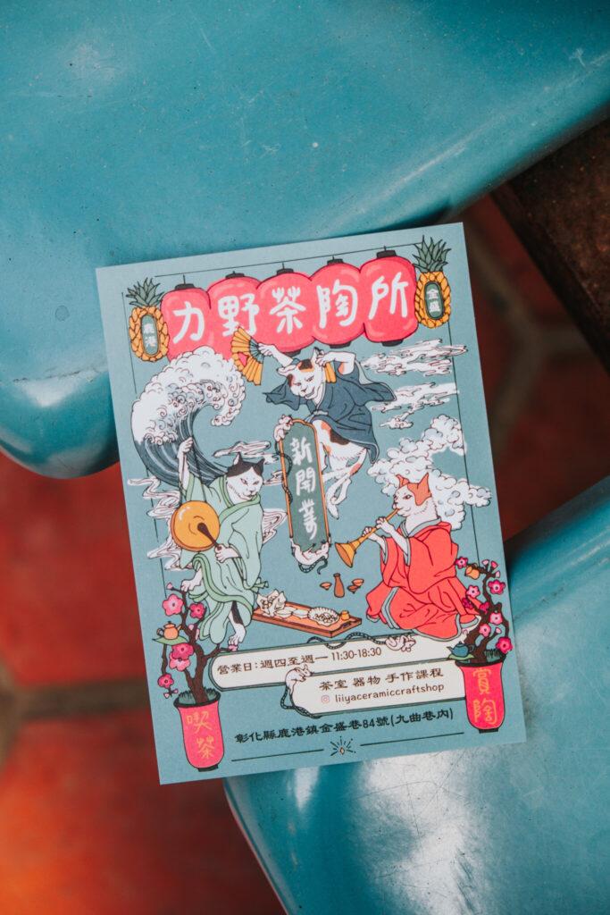 力野茶陶所的品牌圖像是貓妖的形象