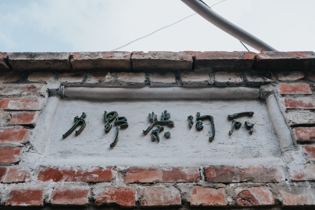 鹿港書法家王柏仁為力野茶陶所提的招牌字