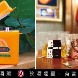 【Column】即使在家防疫,也可以視訊乾杯!嚴選六間台北不能錯過的外帶組合包!-Hanako Taiwan