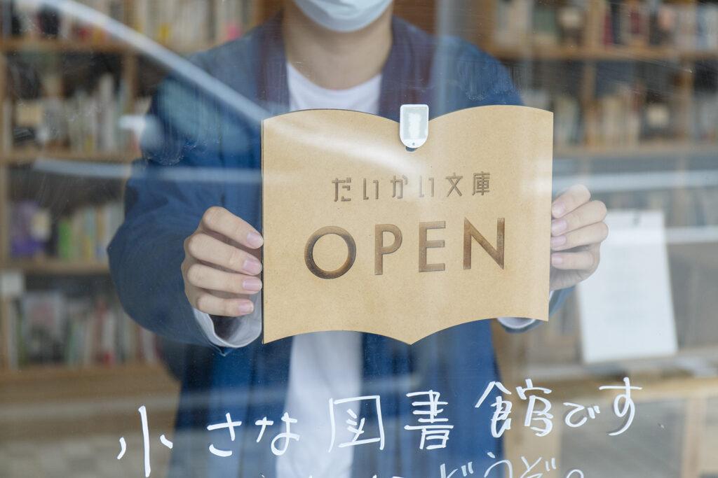 1-DAIPAI文庫在豐岡商店街以書香建構共享園地