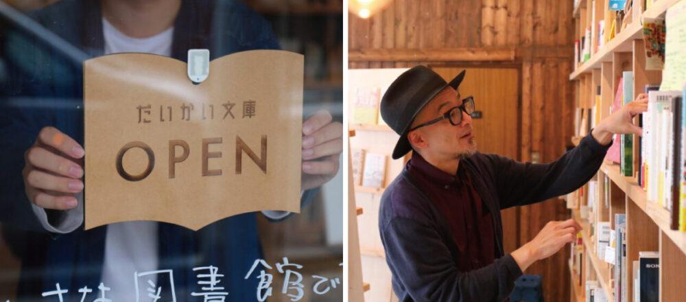 一座有溫度的圖書館,在豐岡商店街內用書香與生活,建構關於共享的園地,社區營造的最佳典範!-Hanako Taiwan