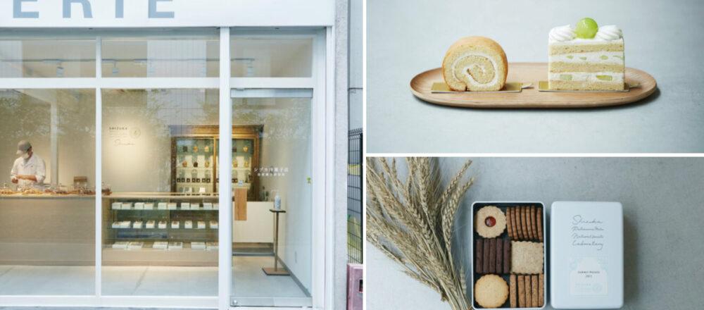 開創東京甜點新話題!新開幕甜點店「自束洋菓子店 自然菓子研究所」,使用無添加在地優質食材,上乘美味令人驚艷-Hanako Taiwan