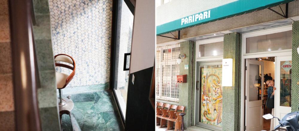 引爆話題的台南超美老宅咖啡館,時下最夯的風格景點「Paripari」,結合選物、咖啡與民宿,滿溢復古迷人風華-Hanako Taiwan