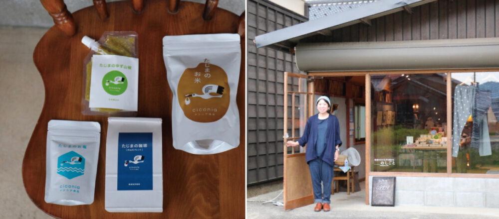 日本在地創生背後,都有著一段段努力的故事!青年返鄉熱潮未歇,兵庫豐岡市的「傳所鴿」,用設計的力量,擦亮在地食品魅力-Hanako Taiwan